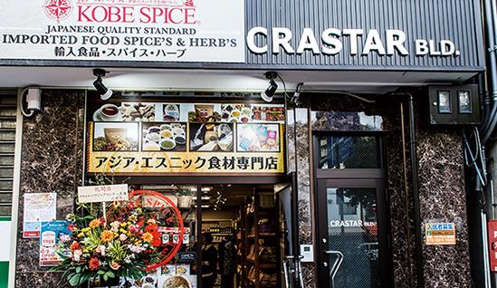 神戸スパイス二宮店