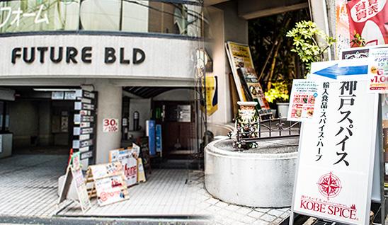 神戸スパイス新長田店